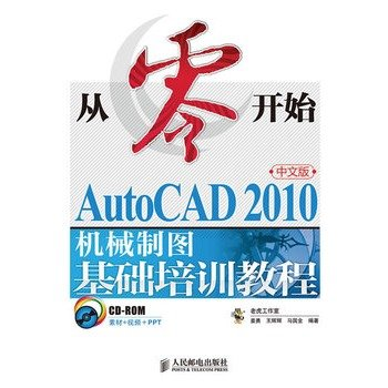 New Genuine ] scratch : AutoCAD2010 mechanical drawing basic training course ( Chinese edition ) ...
