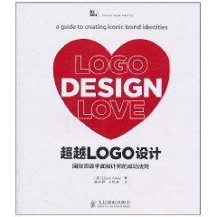 9787115237057: LOGO Design Love: A Guide to Creating Iconic Brand Identities