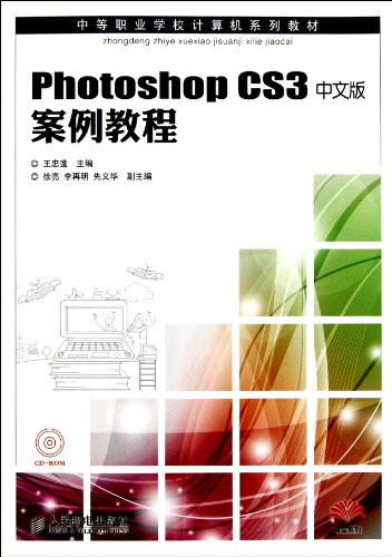Photoshop CS3 Chinese version of the case a tutorial (with CD-ROM)(Chinese Edition): WANG ZHONG LIAN