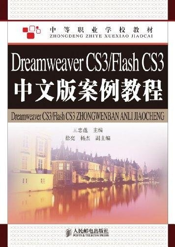Dreamweaver CS3Flash CS3 Chinese version of the case a tutorial (with CD-ROM)(Chinese Edition): ...