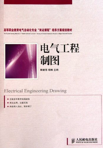 9787115237453: Electrical Engineering Drawing (Higher Vocational Education) (Chinese Edition)