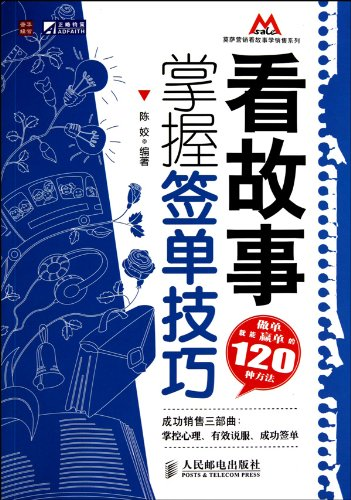 9787115240286: Learn Deal-making Techniques from Stories120 techniques of winning in marketing (Chinese Edition)