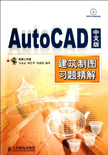 Typical Exercises on AutoCAD Construction & Machinery: Lao Hu Gong