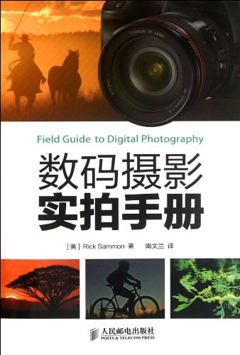 Digital Photography Photos Guide(Chinese Edition): MEI )Rick Sammon