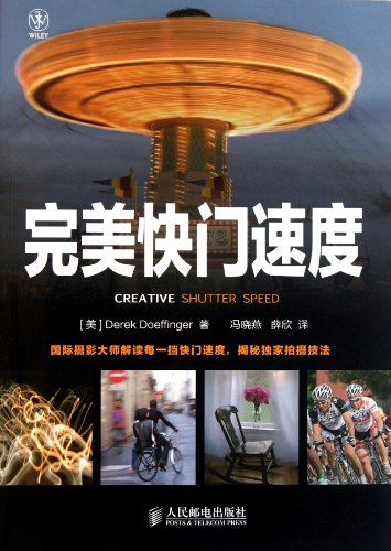 9787115242228: Creative Shutter Speed (Chinese Edition)