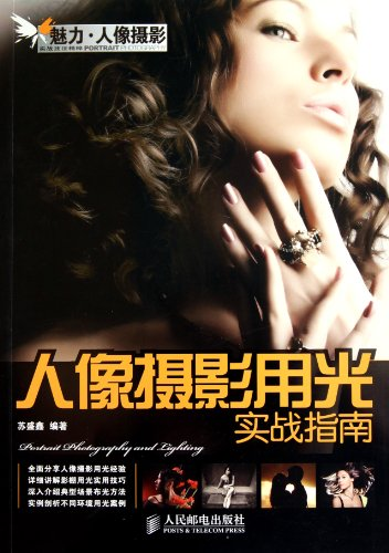 Portrait photography light combat Guide(Chinese Edition): SU SHENG XIN