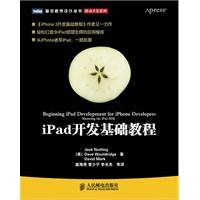9787115243225: ipad development based tutorial(Chinese Edition)