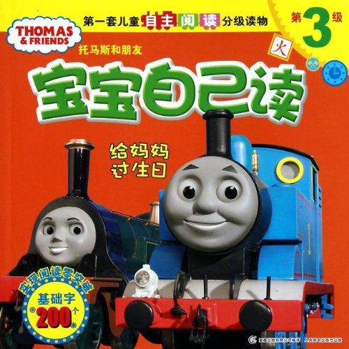 9787115243980: Mum's birthday-Thomas and friends(Level 3) (Chinese Edition)