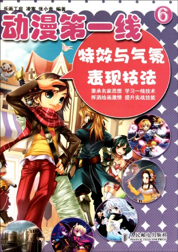 9787115244482: The First Line of Animation(6)--Special Effects And Atmosphere Representation (Chinese Edition)