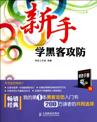 9787115245212: The Learning of Hacker Attack And Defense for The Freshmen (1CD) (Color Printing ) (Chinese Edition)