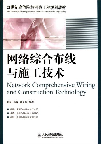 9787115245335: The Integrated Network Cabling And Construction Technology (Bachelor) (Chinese Edition)