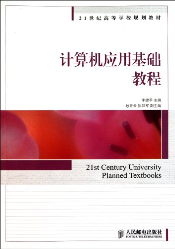 Genuine Books 9787115245403 Fundamentals of Computer Application Tutorial(Chinese Edition): BEN SHE