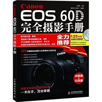 CanonEOS60D totally Photography Handbook(Chinese Edition): CHEN LEI