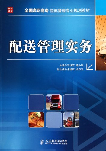 Distribution Management Practice (for Vocational College Students): Shi Na Fang