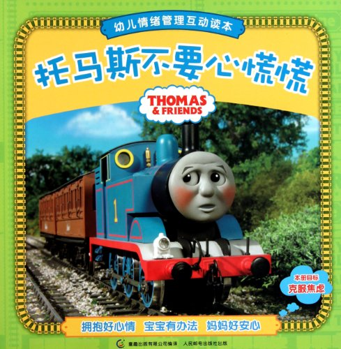 Thomas and Friends: Thomas the Brave Engine: ben she