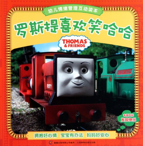 Thomas and Friends: Rusty the Smiling Engine: ben she