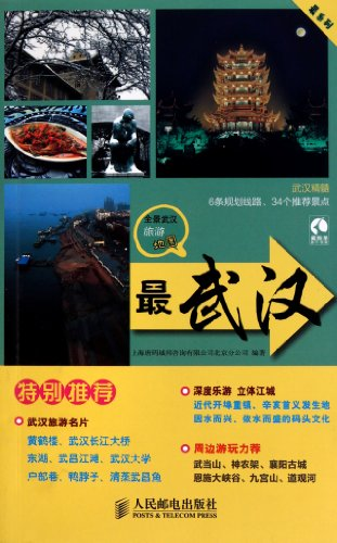 Most Wuhan most series : Shanghai TOM Cit Consulting Ltd. Beijing Branch . 118(Chinese Edition): ...