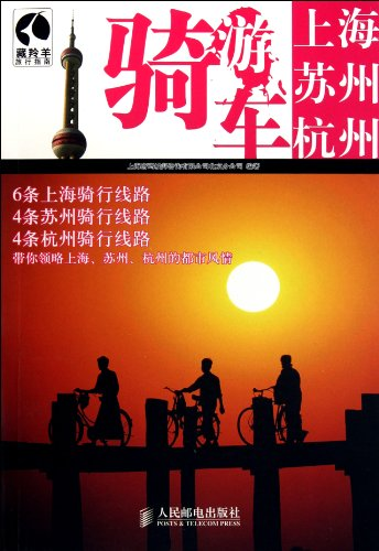 Shanghai, Suzhou and Hangzhou by Bike (Color: Shang Hai Tang