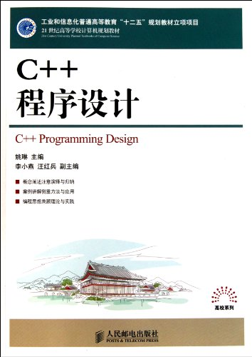 9787115248527: C++ Program Design(The Project of 2011-2015 Advanced Education) (Chinese Edition)
