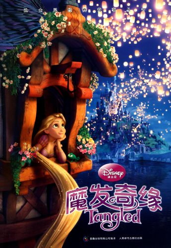 9787115248626: Tangled (Chinese Edition)