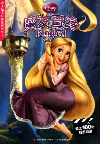 9787115249586: Tangled (Chinese Edition)
