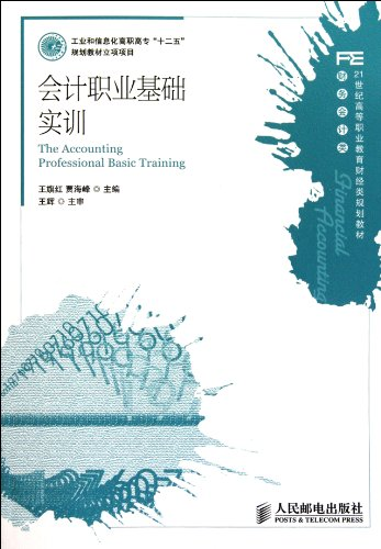 Books 9787115249593 Genuine basic training in accounting profession(Chinese Edition): BEN SHE