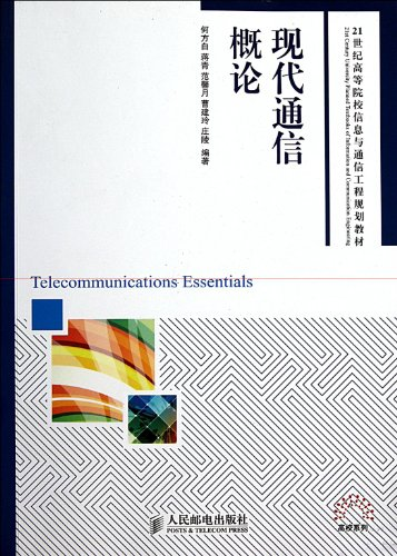 9787115250391: General Introduction to Modern Communication (Undergraduate Course) (Chinese Edition)