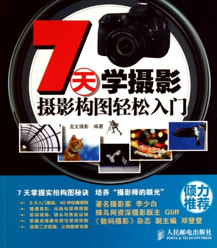 9787115251138: 7 days to the sudy of photography - easy gateway to photography composition (Chinese Edition)