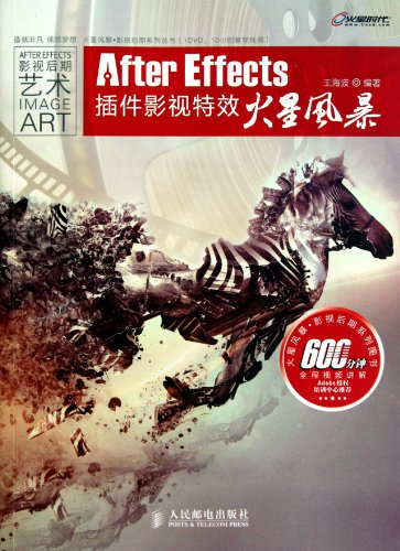 9787115251404: After Effects Plug-ins (1DVD) (Color Printing) (Chinese Edition)