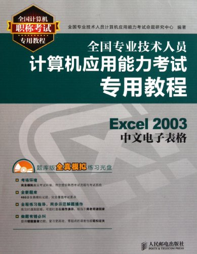 9787115252500: Computer application ability test for professionals------Microsoft Excel 2003 (Chinese Edition)