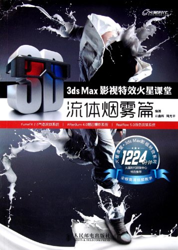 9787115252630: Special efficacy in 3ds Max--fluid smoke (Chinese Edition)