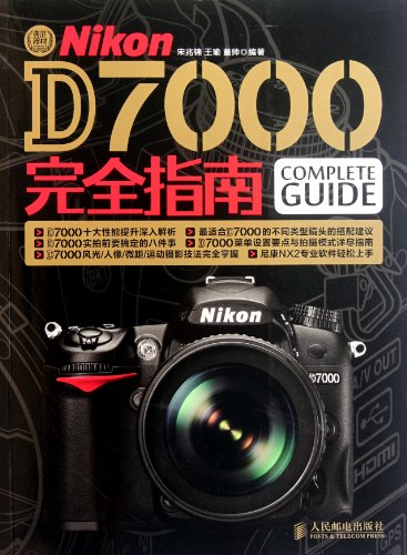 9787115253460: Complete guidebook to NikonD7000 (Chinese Edition)