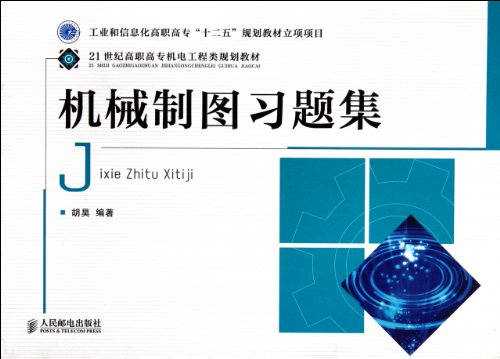 9787115255662: Exercises Book of Mechanical Drafting (Industrial and Informatization Project) (Higher Vocation) (Chinese Edition)