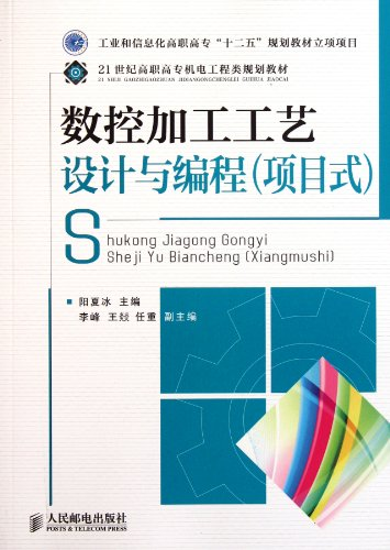 9787115256218: CNC Design and Programming(Project-based) (Industrial and Informatization Project) (Higher Vocation) (Chinese Edition)
