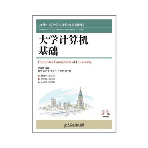 The 9.787.115.257.123 University computer base(Chinese Edition): LIU HUI HENG