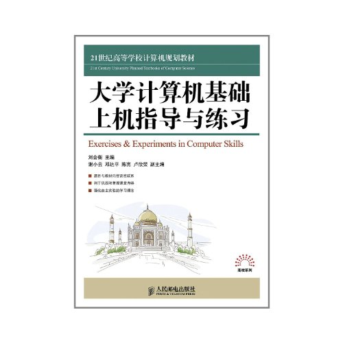 Genuine books 978711525809021 century university colleges teaching: LIU HUI HENG