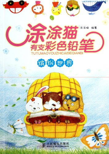 9787115258526: Tutu Cat Has a Color Pencil-Colorful World (Chinese Edition)