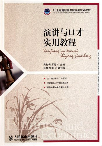 9787115259356: Speech and eloquence practical tutorial (Chinese Edition)