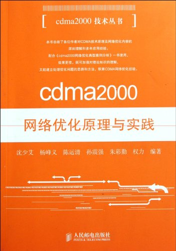 9787115259790: CDMA2000 network optimization theory and Practice (Chinese Edition)