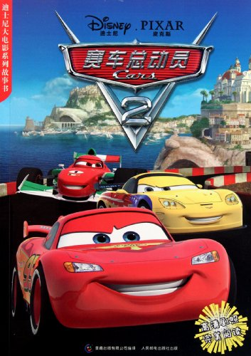 9787115261045: Cars-2 (Chinese Edition)