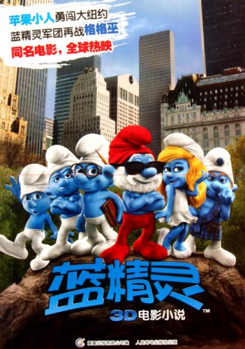 Genuine ] The Smurfs 3D movie fiction (ysy)(Chinese Edition): KE HENG