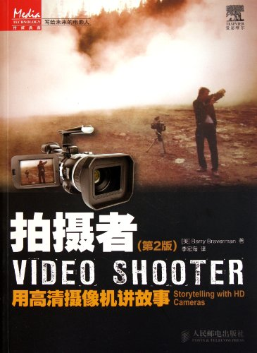 9787115261694: Vedio Shooting - Storiestelling with HD Cameras - (2nd edition) (Chinese Edition)