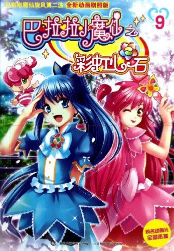 9787115262561: Balala the Fairies - Rainbow Heart Stone - 9- New Cartoon Stills Edition (Chinese Edition)