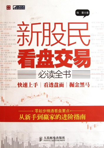 9787115263148: Required Book for New Stock Investors- Quick to Start, See through and Blacksheep to Earn Profit (Chinese Edition)