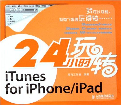 24 hours Fun iTunesforiPhoneiPad(Chinese Edition): LONG MA GONG ZUO SHI