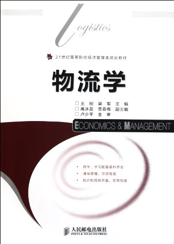 9787115263681: Logistics (For Undergraduate) (Chinese Edition)