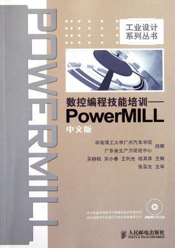 9787115263858: CNC Programming Skills Training- PowerMILL the Chinese Version (1DVD) (Chinese Edition)