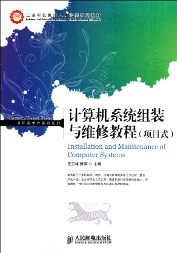 9787115264084: Computer System Assembly and Maintenance Course (Project-Style) (For Vocational) (Chinese Edition)