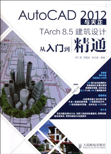 9787115264268: AutoCAD 2012 and Tianzheng TArch 8.5 Architectural Design --From Novice to Proficiency (1DVD) (Chinese Edition)