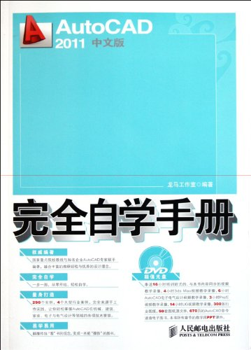 9787115264404: Self-Study Manual of AutoCAD 2011 Chinese Version (1DVD) (Chinese Edition)